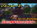 シェンムー3 赤蛇の情報を求めて花咲寺へ! #30 【shenmue3】