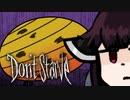 【VOICEROID実況】きりたんがDon't StarveやるだけPart25