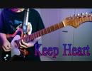 Keep Heart / Roselia ギターで真剣に弾いてみた!【Guitar cover】