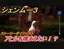 シェンムー3 アヒルを捕まえたい!? #32 【shenmue3】