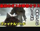 【ファイナルソード/Swich】#2最初のボスが幹部クラスのゲームがあるらしい【実況プレイ】