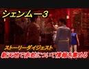 シェンムー3 新天地で赤蛇について情報を集める! #33 【shenmue3】