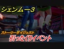 シェンムー3 引ったくりイベント! #34 【shenmue3】