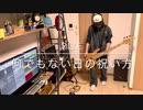[ 一人LIVE妄想 ] RIZE - 何でもない日の祝い方 ベース弾いてみた [ Bass Cover ]