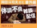 岡田斗司夫ゼミ番外編:岡田斗司夫は体調不良のため、軽い雑談を生配信。コメントに答えます
