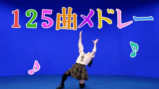【足太ぺんた】125曲メドレー 踊ってみた
