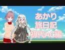 【AC】あかり旅日記 アーマード・コア編 その6【VOICEROID実況】