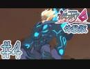 【実況】魔界戦記ディスガイア6 #4【体験版】