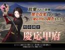 【特命調査慶応甲府】BGM集【刀剣乱舞】