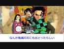 【ミルクボーイ風漫才】オニゴーリ【ゆっくり】