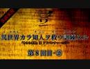 【音読実況】異世界カラ知人ヲ救ウ訓練スル:第8回目-②【ヨミクニサン】