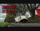 【マツダ】 軽三輪トラックK360買ってみた。【昭和39年】
