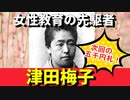 【五千円札】女性教育の先駆者津田梅子の功績とは…その激動の人生に迫ってみる!