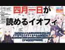 「四月一日が読めるイオフィ」【2021/01/24】