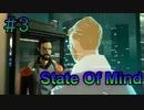 急展開!地獄に向かってるSFアドベンチャー【State Of Mind】#3