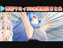 第6位:雪花ラミィの3Dお披露目まとめ