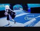 【MMD】ますきゃっと で Classic