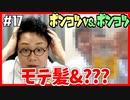 【ポンコツ対決】???のススメ&モテ整髪のススメ