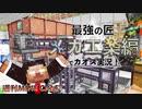 【週刊マイクラ】最強の匠【メカ工業編】でカオス実況!#6