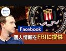 Facebook、国会議事堂デモ参加者の個人情報をFBIに提供【希望の声ニュース】