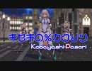 キセキの%カクリツ 【Kobayashi-Paseri】