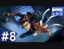 【実況】漫画タッチで描かれる警察官と大怪盗が織り成すアドベンチャー #8【バディミッション BOND 体験版】