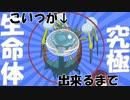【メイキング】究極生命体クモダリンの作り方。(GIMPで)【VTuber/喜羽水月】