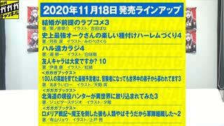 月刊ガガガチャンネル vol.110