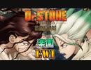 """Dr.STONE(ドクターストーン)第2期OP""""楽園(フジファブリック)""""をEWIで演奏してみた♪"""
