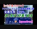 【バグありRTA】ファイアーエムブレム紋章の謎第二部 全員生存100% 3時間17分28秒.63【speedrun】