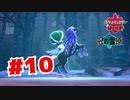【実況】ついに決着バドレックス!【ポケットモンスターシールドDLC2】#10