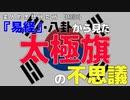 【動画投稿企画:変人的思想研究所】『易経』・八卦から見た太極旗の不思議#文化人放送局