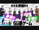 第75位:【3rd#43】俳協K4と身振り手振りで伝達ゲーム【K4カンパニー】