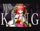 【MMD】KING【さくらみこ/ホロライブ】
