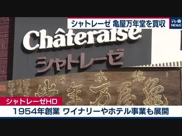 『シャトレーゼが亀屋万年堂を買収』のサムネイル