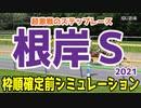 2021 根岸ステークス シミュレーション【競馬予想】枠順確定前
