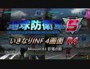 【地球防衛軍5】いきなりINF4画面R4 M83【ゆっくり実況】