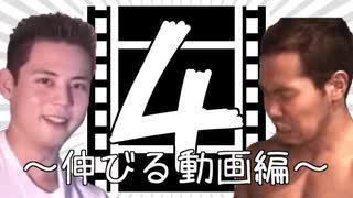 【Part4 最終回】淫夢動画を作らないと出