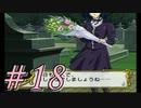 【実況プレイ】檄!サクラ大戦3を堪能しよう!#18【サクラ大戦3~巴里は燃えているか~】