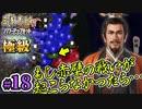 #18【三國志14PK 極級 劉備】もし赤壁の戦いが起こらなかったら・・・【ゆっくり実況プレイ】