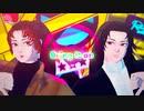 第80位:【鬼滅のMMD】劣等上等継国兄弟【モデル配布予定】