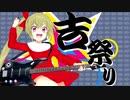 吉祭り【チャー研MAD】