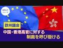 中国・香港高官9人に制裁 欧州議会、EU27か国に要請【希望の声ニュース】