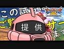 【EXVS2】シャア専用ザク その107 この試合はご覧のスポンサーでお送りします【ゆっくり実況】