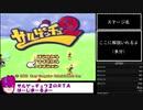 【RTA】激ムズ!ウッキークライマー(サルゲッチュ2)39分23秒 Part 1/3