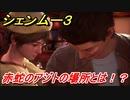 シェンムー3 赤蛇のアジトの場所とは!? #38 【shenmue3】