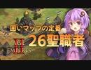 【AoE2:DE】結月ゆかりの今から始める戦術訓練【26聖職者】