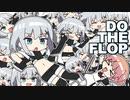 【望月ユウキ】DO THE FLOP【手描き】