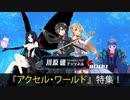 『アクセル・ワールド』特集! 【川原 礫チャンネル#004】