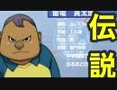雷電真太郎伝説【うんこちゃんMAD】
